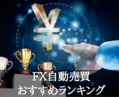 FX自動売買で副業ブログ-FX自動売買ランキング